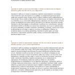 Eticki kodeks arhivista-3