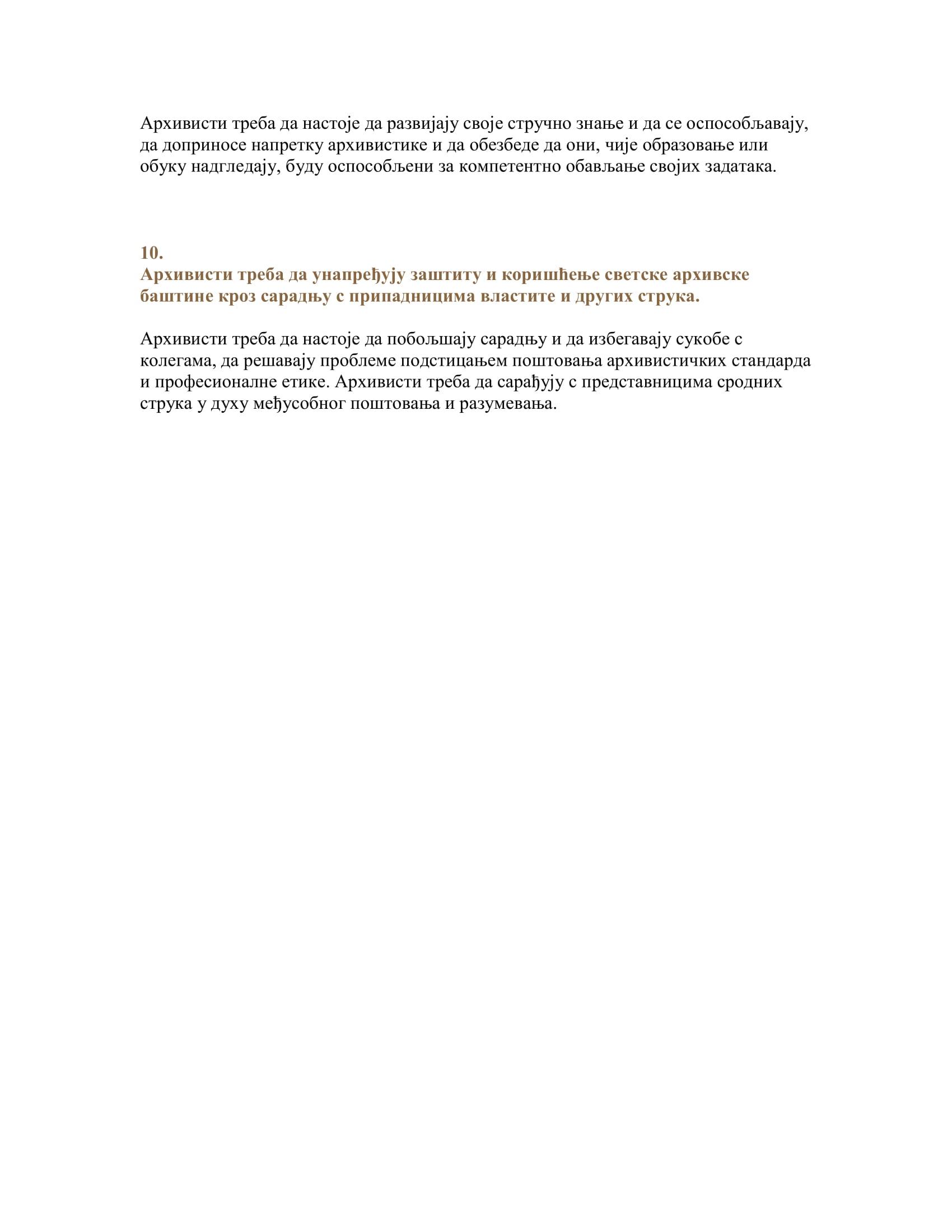 Eticki kodeks arhivista-5