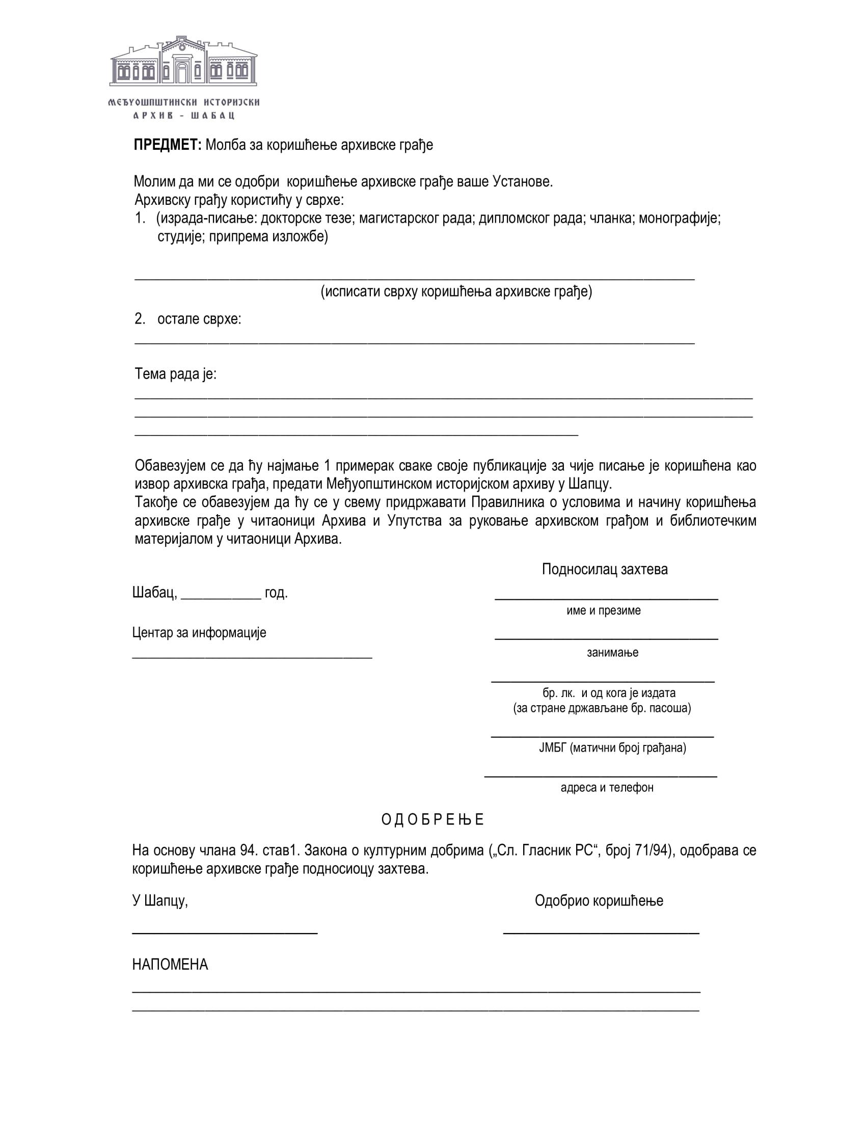Formular za koriscenje arhivske gradje-1